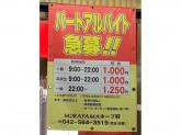 ホープ軒 村山本店