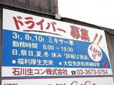 石川生コン株式会社 工場