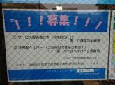 ニチイケアセンター 青戸