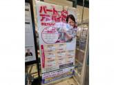 イオン 成田店