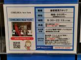 チェルシーニューヨーク イオンモール成田店