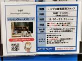 パッセンジャーメッセージ イオンモール成田店