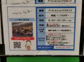 NaughtyDog(ノーティードッグ) イオンモール成田店