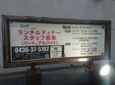 Dining(ダイニング) 五井駅前店