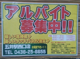 ジュウジュー 五井駅西口店