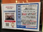 イオンモール成田管理事務所 イオンモール成田店