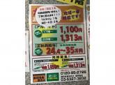 半兵ヱ(ハンベエ) 高円寺駅前店