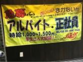 風来坊 名駅牛島店