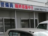 兵庫綜合警備株式会社 本社