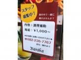 Cafe Baraka(カフェ バラカ)