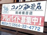 コメダ珈琲店 岡崎橋目店