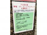 The香水屋 広島店