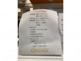 fruit cafe ORANGE(フルーツカフェオレンジ) おおたかの森店