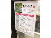 菓匠茶屋 フジグラン広島店