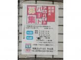宅配クック123 中山店