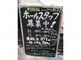 香港ダイニング Shige(シゲ)