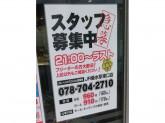 カレーハウス CoCo壱番屋 JR垂水駅東口店