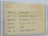 アイング 株式会社(アリオ八尾)