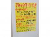 みるくモーモ アリオ八尾店