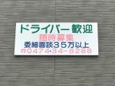 山広運輸 株式会社