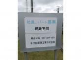 千代田鋼鉄工業株式会社 市川工場