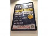らーめん専門店 小川 日野駅前店