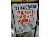 ヴィレッジヴァンガード 豊田T-FACE店