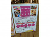 Amelie Cafe(アメリカフェ) 豊田T-FACE店