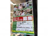 スギ薬局 伏見三蔵店