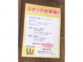 尾張名古屋の台所 山 本店