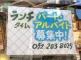 讃岐うどん田 2丁目店