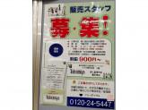 タツミヤ 豊田東店