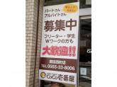 カレーハウス CoCo壱番屋 豊田西町店