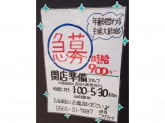 木村屋 豊田店