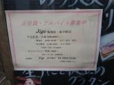 Jige(ジゲ) 東中野店