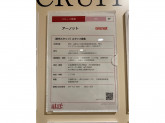 arenot(アーノット) アトレ松戸店