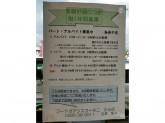 フードオアシス OTANI(オータニ) 小山店