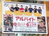 大阪焼肉ホルモンふたご 渋谷南口店