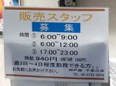 フレッシュベーカリー神戸屋 千里丘店
