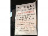 麺一盃 本店