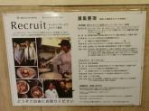 ブレッツカフェクレープリー 横浜赤レンガ店