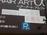 HAIR ART α(ヘアーアート アルファ)