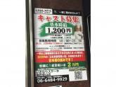 いきなりステーキ 梅田堂山店