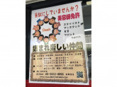 AN'TIA(アンティア)牛浜店