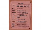 TIPTOP イオン岡崎南店