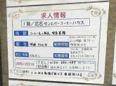 サンエバーコーヒーハウス 野田阪神駅ビル店