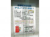 台東桜木郵便局