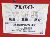 館山駅前郵便局
