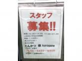 とんかつ 鉄(kurogane)