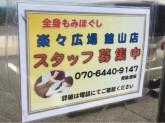 楽々広場 館山店